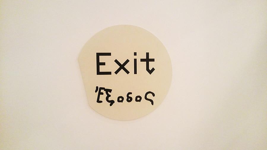 Señal de salida en documenta14 en Atenas